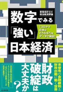 数字でみる「強い」日本経済 「コロナで日本はどうなる」をデータで検証!