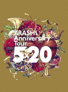 ARASHI Anniversary Tour 5×20(Blu-ray)(初回仕様)